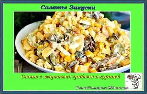 Салат с жареными грибами и курицей